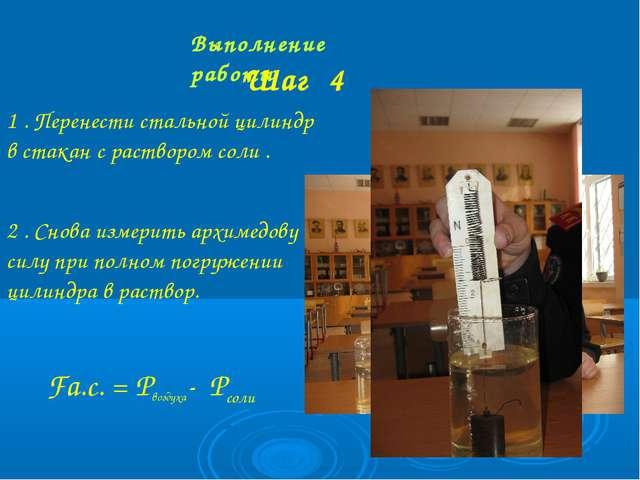 Выполнение работы Шаг 4 1 . Перенести стальной цилиндр в стакан с раствором с...
