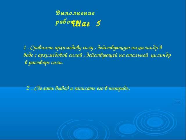Выполнение работы Шаг 5 1 . Сравнить архимедову силу , действующую на цилиндр...