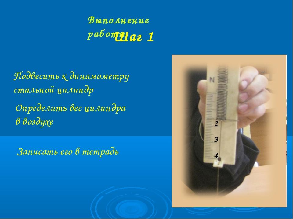 Выполнение работы Записать его в тетрадь Определить вес цилиндра в воздухе По...