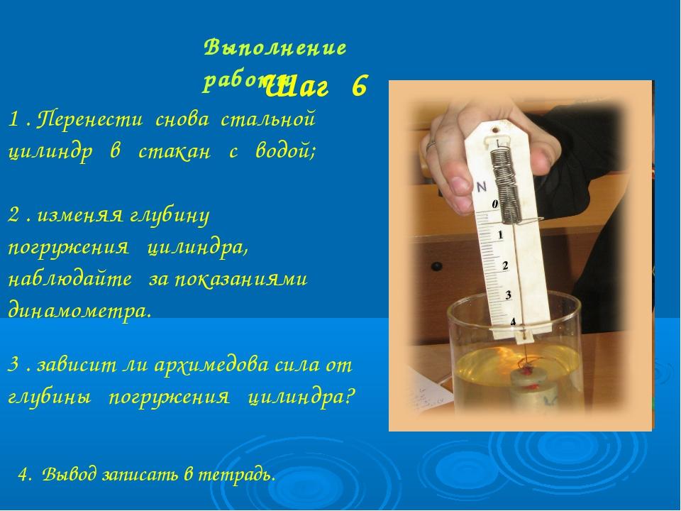 Выполнение работы Шаг 6 1 . Перенести снова стальной цилиндр в стакан с водой...