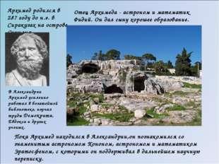 Пока Архимед находился в Александрии,он познакомился со знаменитым астрономом