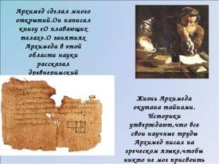 Архимед сделал много открытий.Он написал книгу «О плавающих телах».О занятиях