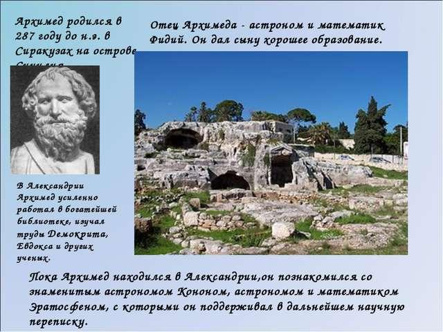 Пока Архимед находился в Александрии,он познакомился со знаменитым астрономом...