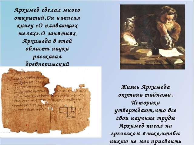Архимед сделал много открытий.Он написал книгу «О плавающих телах».О занятиях...