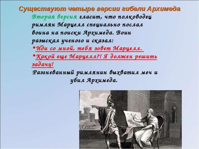Вторая версия гласит, что полководец римлян Марцелл специально послал воина н...