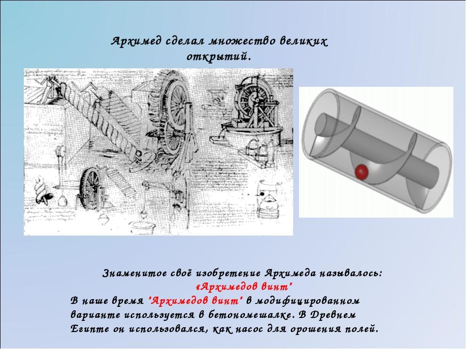 Архимед сделал множество великих открытий. Знаменитое своё изобретение Архиме...