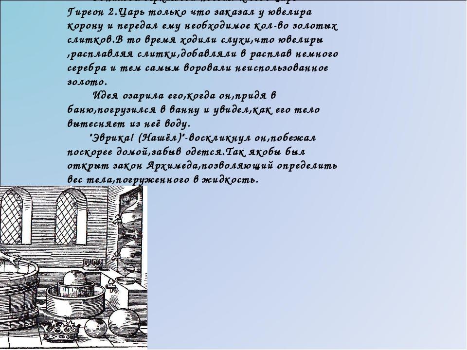 Однажды Архимеда позвал к себе царь Гиреон 2.Царь только что заказал у ювели...