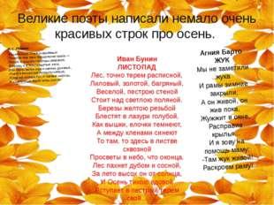 Великие поэты написали немало очень красивых строк про осень. А. С. Пушкин У