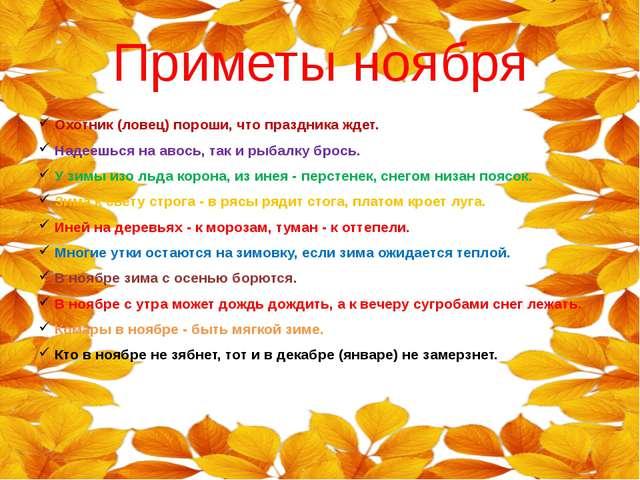 Приметы ноября Охотник (ловец) пороши, что праздника ждет. Надеешься на авось...