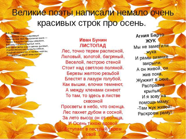 Великие поэты написали немало очень красивых строк про осень. А. С. Пушкин У...