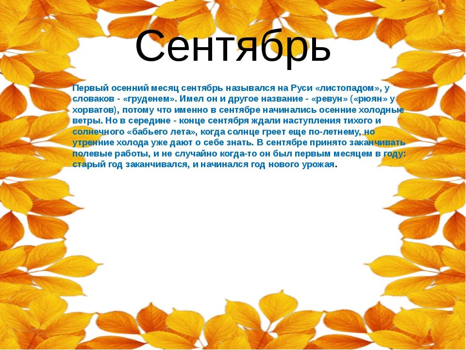 Сентябрь Первый осенний месяц сентябрь назывался на Руси «листопадом», у слов...