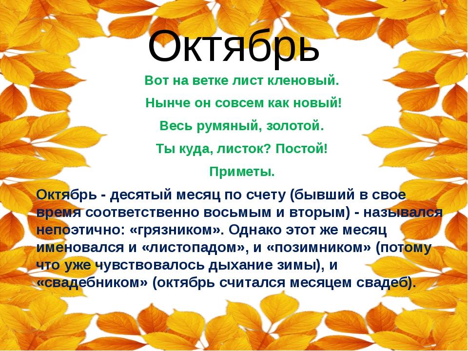 Октябрь Вот на ветке лист кленовый. Нынче он совсем как новый! Весь румяный,...