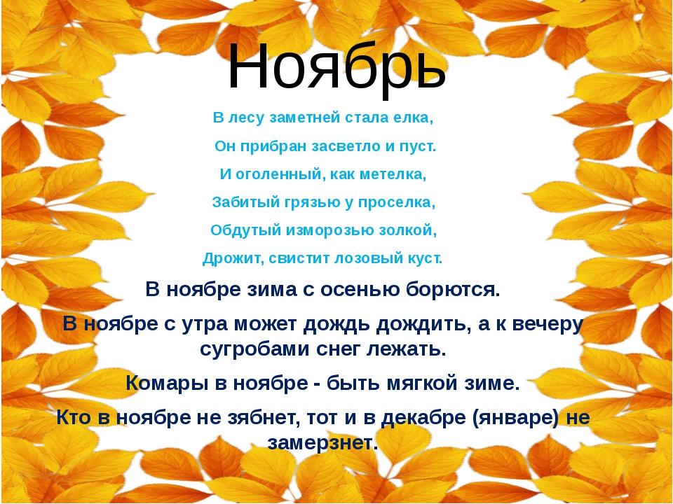 Ноябрь В лесу заметней стала елка, Он прибран засветло и пуст. И оголенный, к...