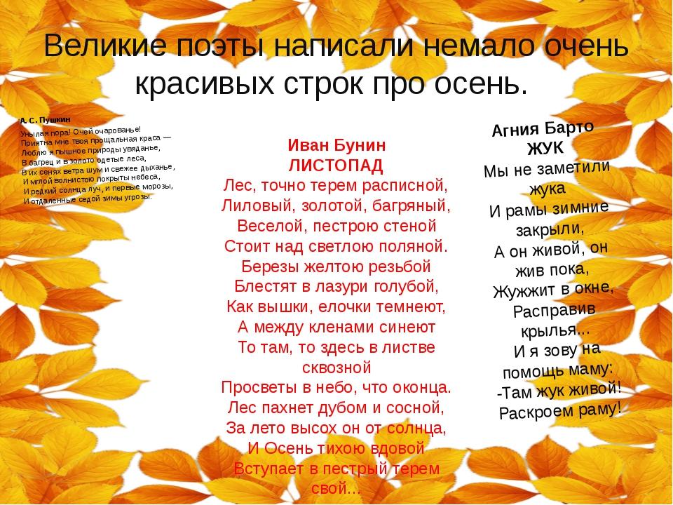 вопросу стих про осень 1 класс пушкин регистрация почте