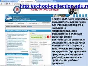 http://school-collection.edu.ru/ Единая Коллекция цифровых образовательных р