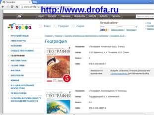 http://www.drofa.ru