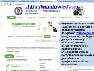 """http://window.edu.ru/ Информационная система """"Единое окно доступа к образова"""