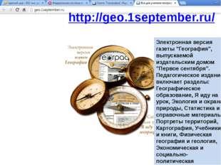 "http://geo.1september.ru/ Электронная версия газеты ""География"", выпускаемой"