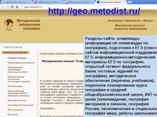 http://geo.metodist.ru/ Разделы сайта: олимпиады (информация об олимпиадах п