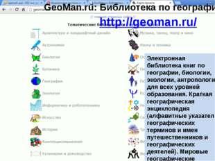 GeoMan.ru: Библиотека по географии http://geoman.ru/ Электронная библиотека
