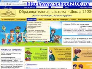 http://www.school2100.ru/