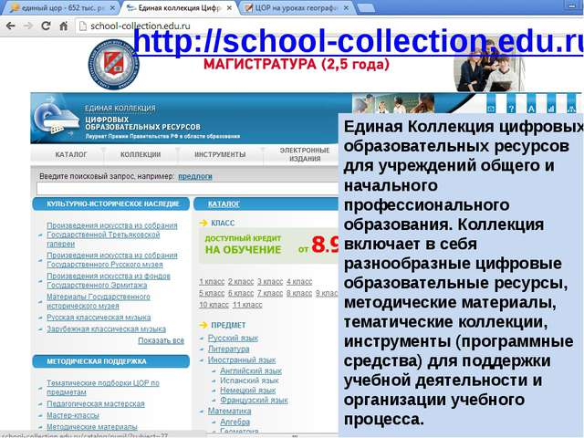 http://school-collection.edu.ru/ Единая Коллекция цифровых образовательных р...