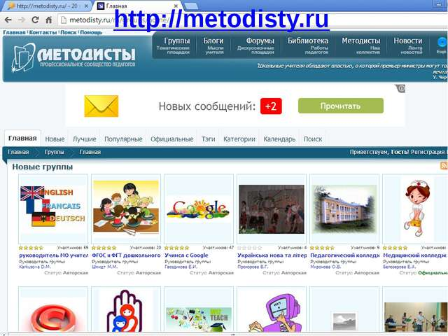 http://metodisty.ru
