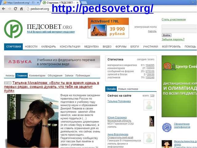 http://pedsovet.org/