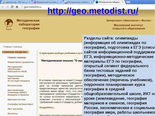 http://geo.metodist.ru/ Разделы сайта: олимпиады (информация об олимпиадах п...