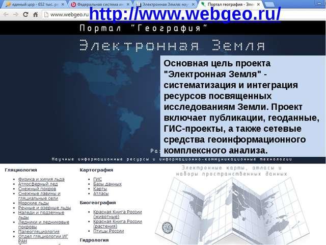 """Основная цель проекта """"Электронная Земля"""" - систематизация и интеграция ресу..."""