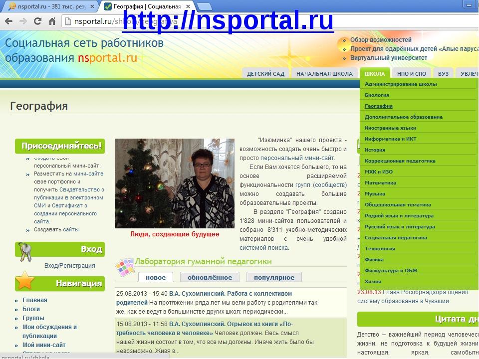 http://nsportal.ru