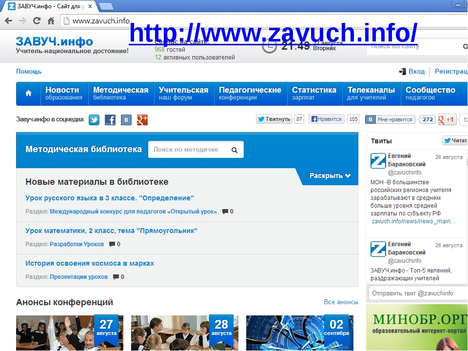 http://www.zavuch.info/