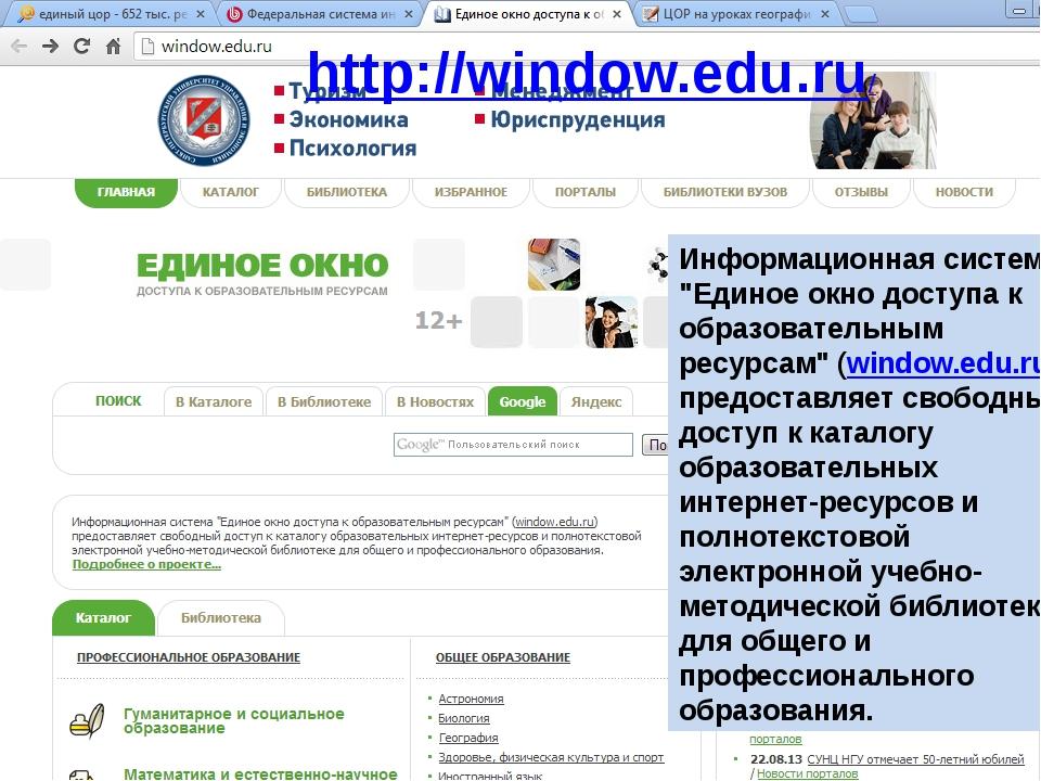 """http://window.edu.ru/ Информационная система """"Единое окно доступа к образова..."""