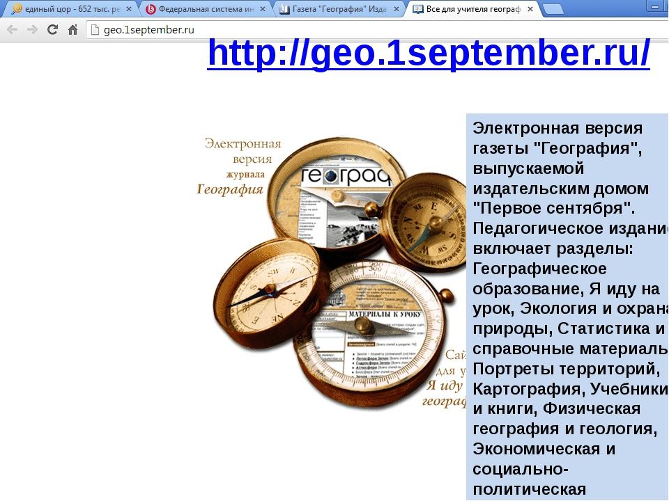 "http://geo.1september.ru/ Электронная версия газеты ""География"", выпускаемой..."