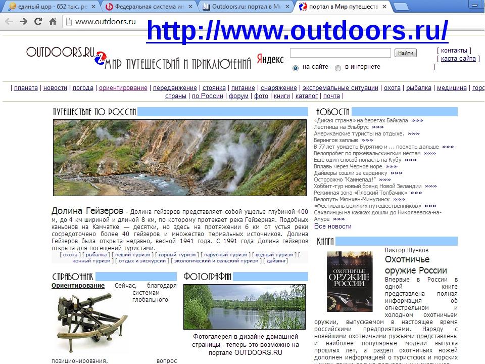 http://www.outdoors.ru/