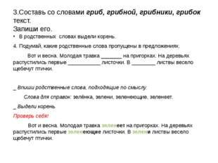 3.Составь со словами гриб, грибной, грибники, грибок текст. Запиши его. В род
