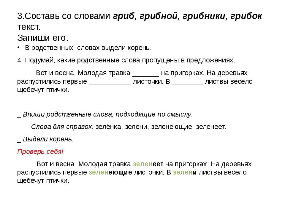 3.Составь со словами гриб, грибной, грибники, грибок текст. Запиши его. В род...