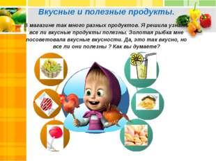 Вкусные и полезные продукты. В магазине так много разных продуктов. Я решила