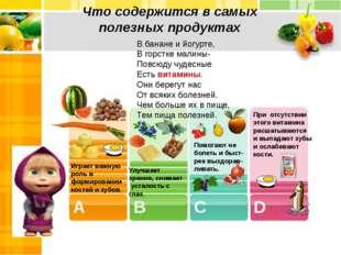 Что содержится в самых полезных продуктах Помогают не болеть и быст- рее вызд