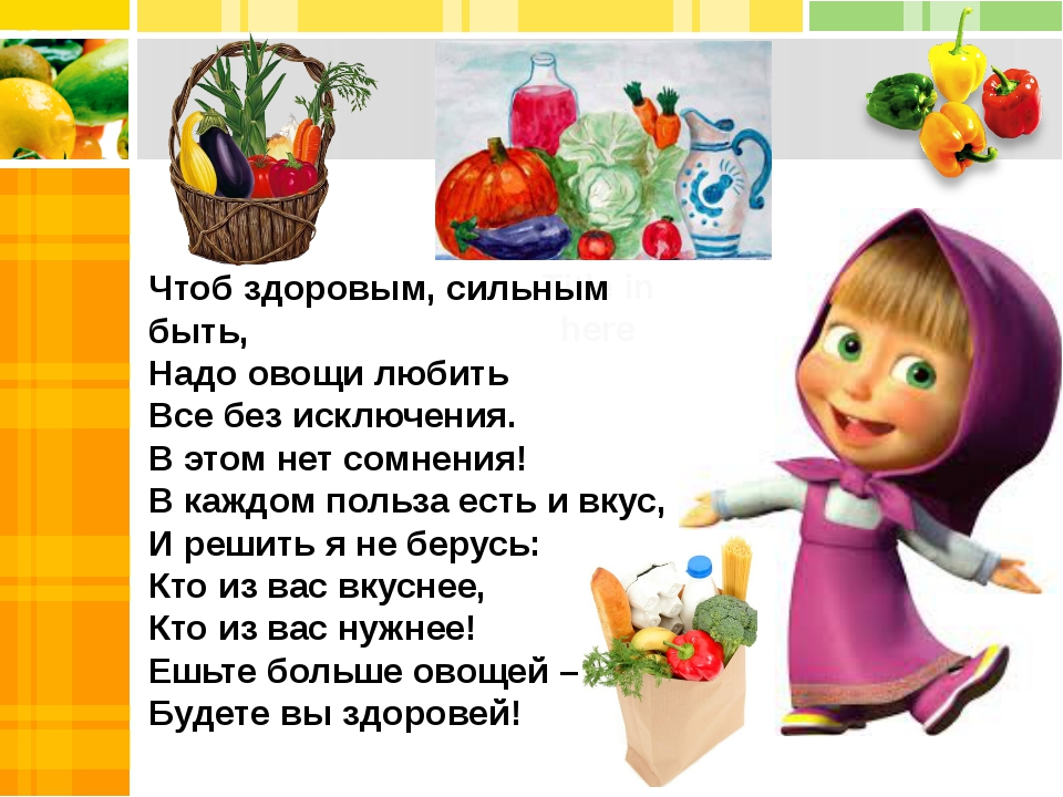 Title in here Text in here Text in here Text in here Чтоб здоровым, сильным б...
