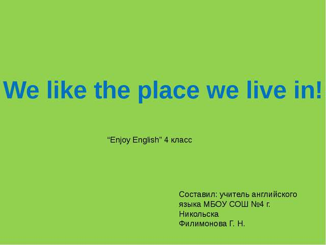 "We like the place we live in! ""Enjoy English"" 4 класс Составил: учитель англи..."