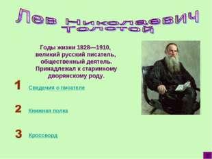 Сведения о писателе Книжная полка Кроссворд Годы жизни 1828—1910, великий рус
