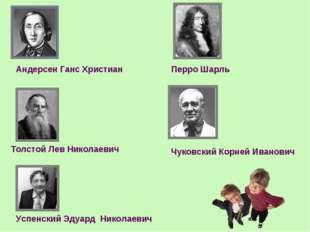 Успенский Эдуард Николаевич Чуковский Корней Иванович Перро Шарль Андерсен Га