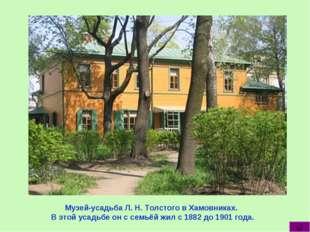 Музей-усадьба Л. Н. Толстого в Хамовниках. В этой усадьбе он с семьёй жил с 1
