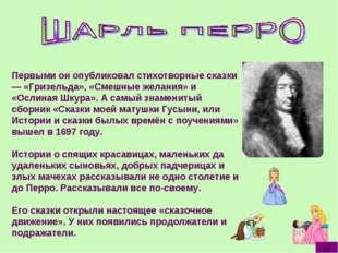 Первыми он опубликовал стихотворные сказки — «Гризельда», «Смешные желания» и