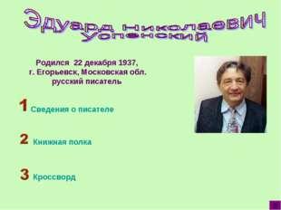 Родился 22 декабря 1937, г. Егорьевск, Московская обл. русский писатель Сведе