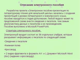 Описание электронного пособия Разработка проекта «Электронное пособие-презент