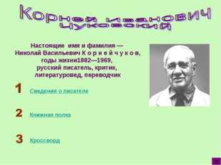 Сведения о писателе Книжная полка Кроссворд Настоящие имя и фамилия — Николай