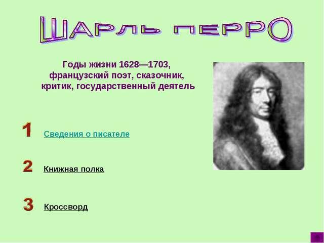 Сведения о писателе Книжная полка Кроссворд Годы жизни 1628—1703, французский...