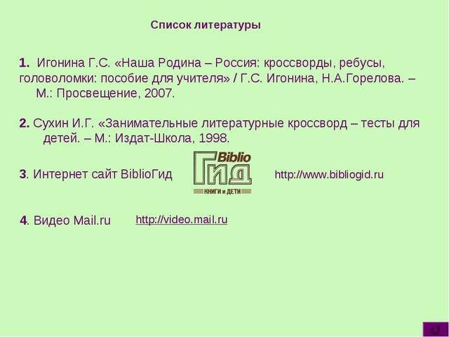 Список литературы 2. Сухин И.Г. «Занимательные литературные кроссворд – тесты...